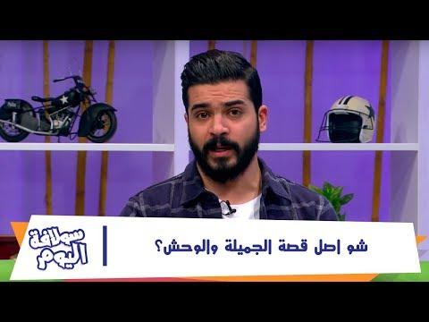 العرب اليوم - تعرف على أصل قصة الجميلة والوحش