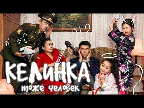 Фильм - Келинка тоже человек - Интернет-ПРЕМЬЕРА ОФИЦИАЛЬНО / новинка казахстанского кино - DomaVideo.Ru