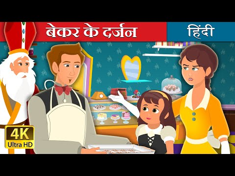 बेकर के दर्जन | Baker's Dozen Story in Hindi | Hindi Fairy Tales