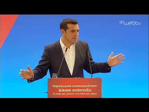 Ομιλία στο 7ο Συνέδριο για την Παραγωγική Ανασυγκρότηση
