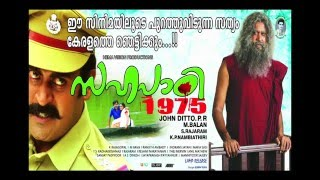 Sahapadi 1975 Official Trailer - Vineeth Kumar, Meera Vasudevan