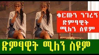 ድምፃዊት ሚለን ስዩም | Singer Meline Seyoum | New music 2019| Ethiopia