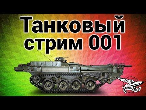 Танковый стрим - Номер 001