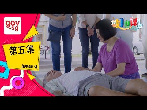 "《好世谋2》第五集– ""Ho Seh Bo 2"" Episode 5"