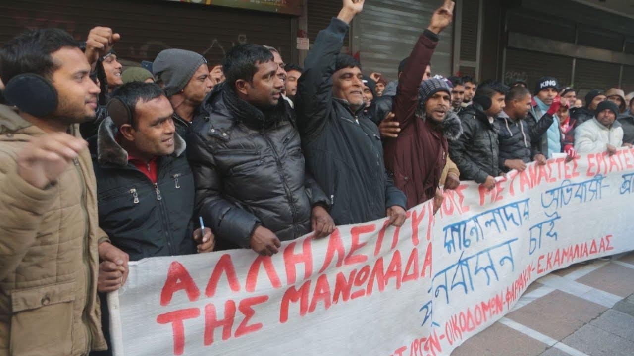 αράσταση διαμαρτυρίας στο υπουργείο Εργασίας από τους μετανάστες εργάτες στη Μανωλάδα