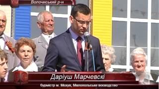 День Перемоги Волочиськ