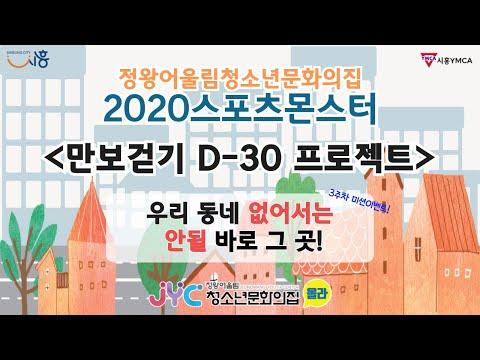 """[스포츠몬스터]만보걷기D-30 """"3주…"""