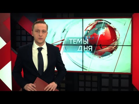 Темы дня (19.03.2018) - DomaVideo.Ru