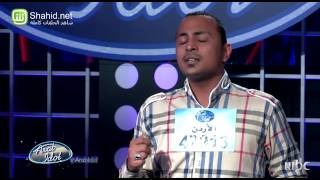 Arab Idol -تجارب الاداء - ابراهيم عبد الله