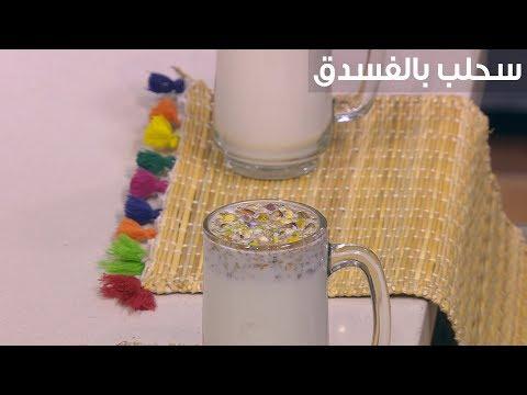 العرب اليوم - طريقة إعداد سحلب بالفسدق