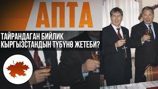 """""""Апта"""" Тайрандаган бийлик Кыргызстандын түбүнө жетеби?"""