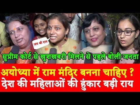 Ram Mandir Women Public Opinion, Ayodhya Supreme Court