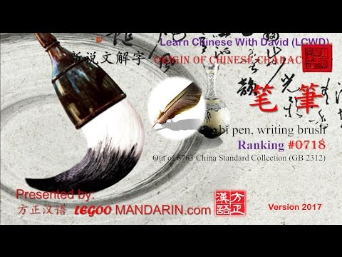 Origin of Chinese Characters - 0718 笔筆 bǐ pen, writing brush - Learn Chinese with Flash Cards
