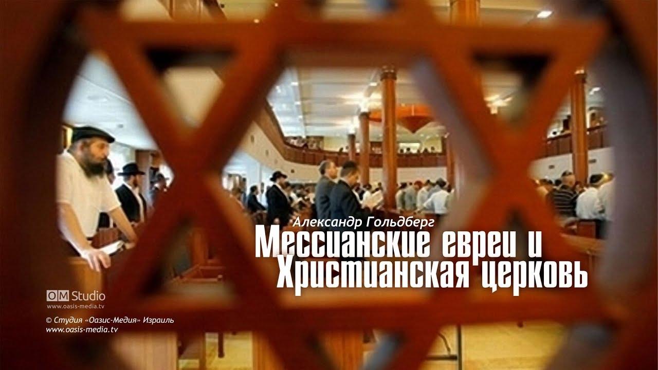 Мессианские евреи и христианская церковь