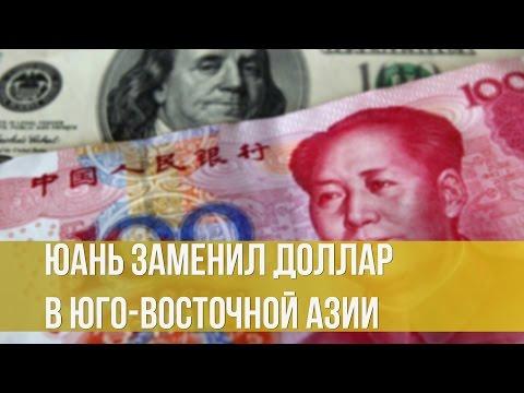Михаил Делягин. Юань заменил доллар в Юго-Восточной Азии