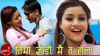 Timro Jodi Mai Ta Holani By Ranjit Pariyar & Shanta Pariyar