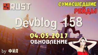 Rust Devblog 158 / Дневник разработчиков 158 ( 04.05.2017 ; 05.05.2017 )