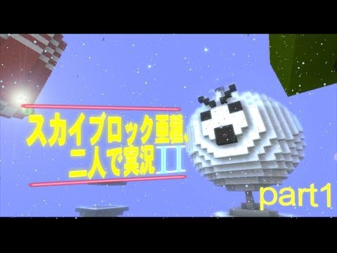 【Minecraft】スカイブロック亜種二人で実況Ⅱ part1