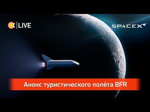 SpaceX ???????? ??????? ? ???? ? 2023: ??????????_Spacecraft videos
