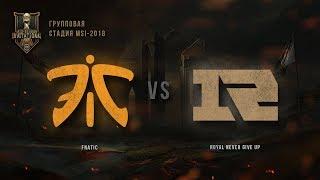 FNC vs RNG – MSI 2018: Групповая стадия. День 1, Игра 1. / LCL