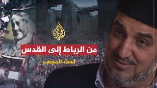 تحت المجهر – من الرباط إلى القدس