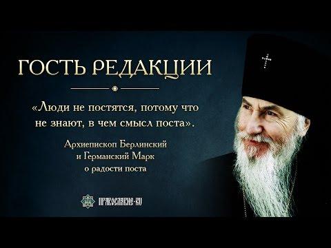 Гость редакции. Архиепископ Берлинский и Германский Марк о радости поста