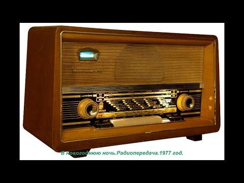 В новогоднюю ночь.Радиопередача.СССР.1977 год. (видео)