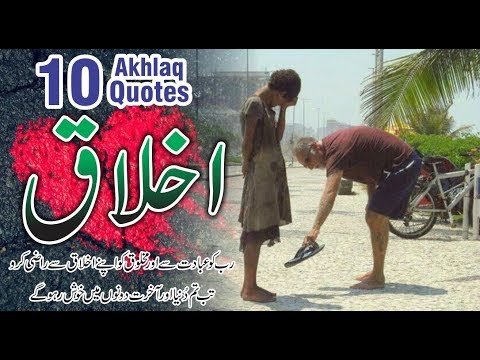 Encouraging quotes - Akhlaq top 10 Quotes with images and voice in urdu / hindi  Motivational quotes collection