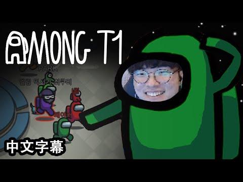T1的AMONG US