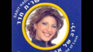 Sarit Hadad - Ahava Betochi