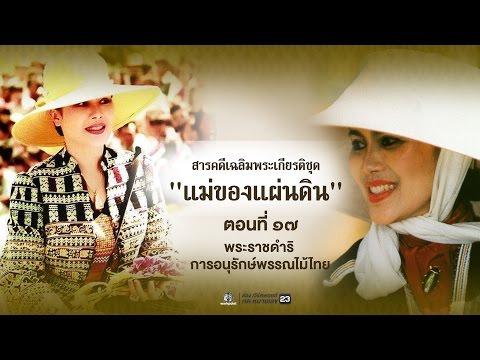 ตอนที่ 17 พระราชดำริการอนุรักษ์พรรณไม้ไทย