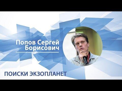 Попов Сергей - Лекция \