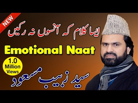 Beautiful Naat Sharif 2018 Syed Zabeeb Masood Best Naat In The World