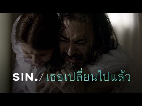 SIN - เธอเปลี่ยนไปแล้ว [Official Music Video]