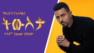 New Ethiopian 90's cover Music by ዋሲሁን(ኢትዔል) !!! ትውስታ!!!