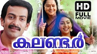 Video Calendar Malayalam Full Movie HD | Zarina Wahab | Navya Nair | Mukesh | Malayalam HD Movies MP3, 3GP, MP4, WEBM, AVI, FLV Agustus 2018