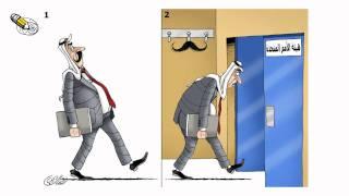 كاريكاتير نضال ديب