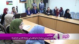 لقاء تعريفي بمبادرة صناع الامل في جامعة القدس المفتوحة
