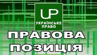 Правова позиція. Українське право. Випуск від 2018-06-20