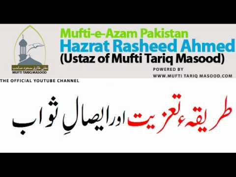 Mufti Rasheed Ahmed Ludhianvi - www.muftitariqmasood.com The Founder of Jamia tur Rasheed Mufti Rasheed Ahmed Shagird of Hazrat Abdul Ghani Pholpuri Discuss Tareeqa-e-Taziat aur Esal-e-Sawa...