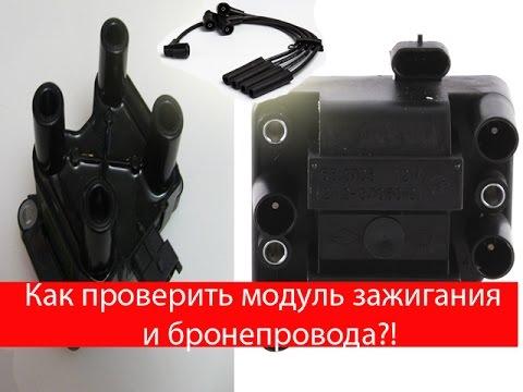 Как проверить модуль зажигания ваз 2109 инжектор 8 клапанов фото