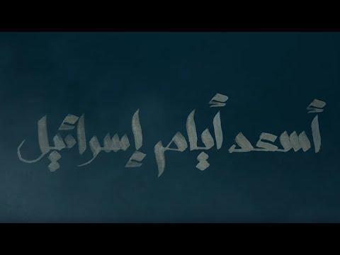 ورا الستارة | أسعد أيام إسرائيل .. الحلقة الثانية  Waraa elsetara Episode 2