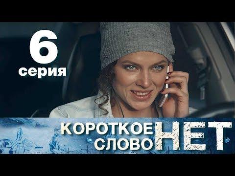 Короткое слово нет - Серия 6 - Мелодрама 2017 HD