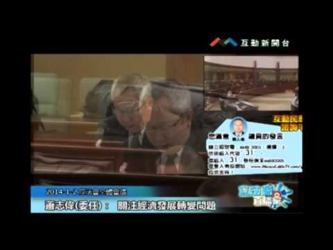 蕭志偉20140102全體會議