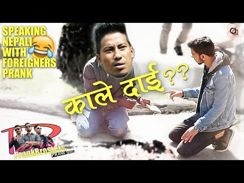 (Nepali Prank - SPEAKING NEPALI WITH FOREIGNERS ...11 min.)