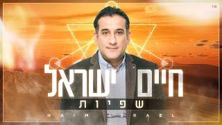 הזמר חיים ישראל - סינגל חדש - שפיות
