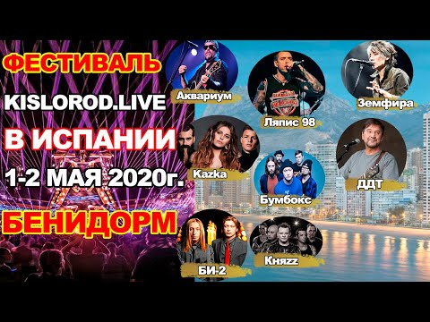 Celebrities in Benidorm May 1-2 - Zemfira, DDT, BI-2, Lyapis 98, Boombox, Kazka, Aquarium, Knyzz «King and Jester»