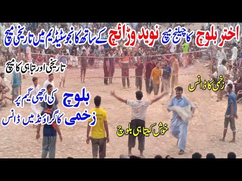 Akhtar Baloch Vs Naveed Warraich, Noor Kharal Challenge Volleyball Match   چیلنج میچ کانجو سٹیڈیم  