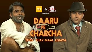 Video Daaru Pe Charcha Ep.03 ft. Vijay Maal Legaya by ScreenPatti MP3, 3GP, MP4, WEBM, AVI, FLV April 2018