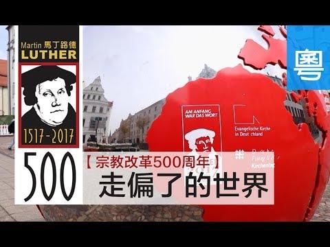TV1450【宗教改革500周年】(1)走偏了的世界 (HD粵語) (宗教改革500周年系列)